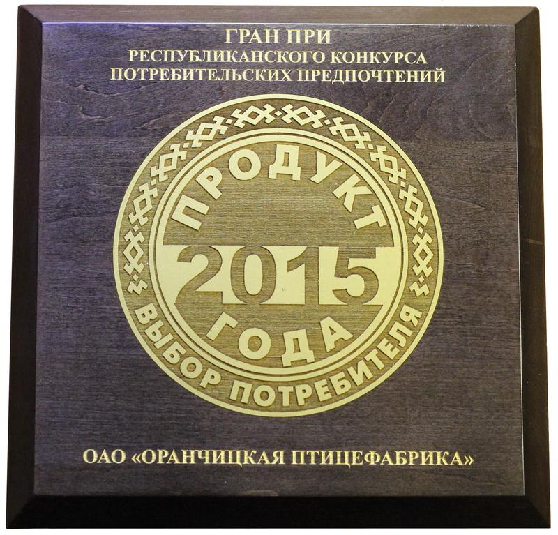 Народная марка Беларуси - 2015